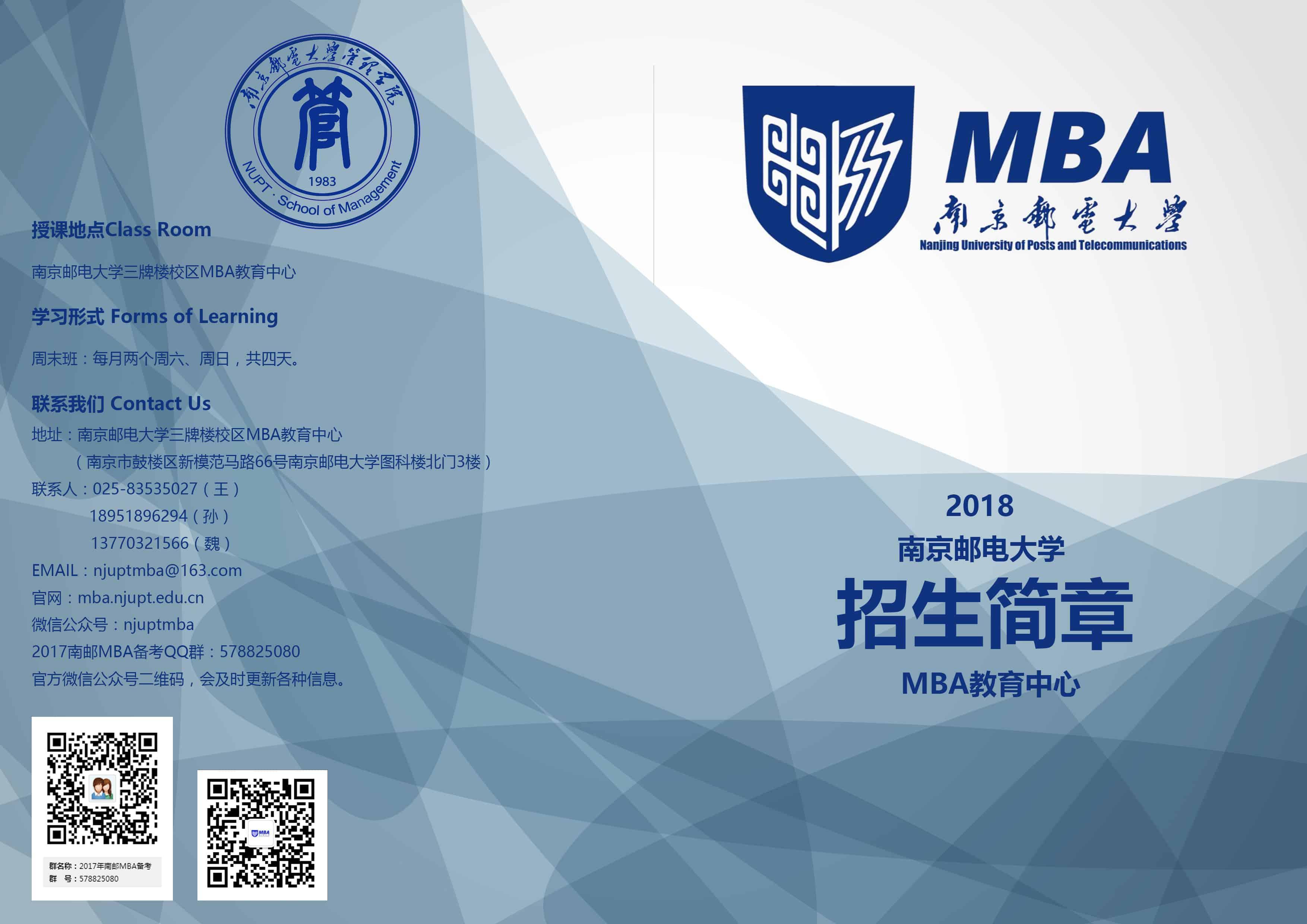 2018年南京邮电大学MBA招生简章图片